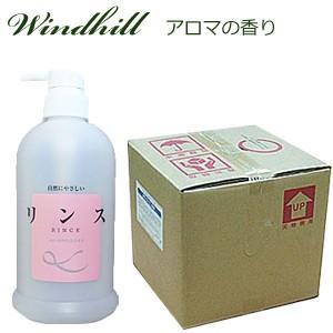紅茶を思うアロマの香り Windhill 植物性業務用 リンス 20L |you2han