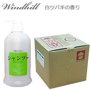 白ツバキの香り Windhill 植物性 業務用  シャンプー 20L |you2han