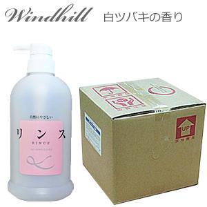 白ツバキの香り Windhill 植物性 業務用 リンス 20L |you2han