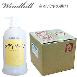 白ツバキの香り Windhill 植物性 業務用 ボディソープ 20L|you2han