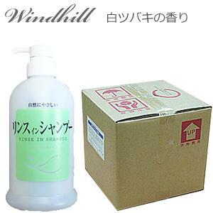白ツバキの香り Windhill 植物性 業務用 リンスインシャンプー 20L |you2han