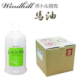 馬油 Windhill  業務用  シャンプー shampoo  フローラルの香り 20L |you2han