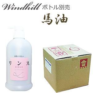馬油 Windhill  業務用 リンス  フローラルの香り 20L |you2han