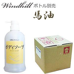 馬油   Windhill  業務用 ボディソープ フローラルの香り 20L  |you2han