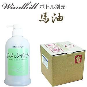 馬油 Windhill  業務用 リンスイン  シャンプー フローラルの香り 20L |you2han