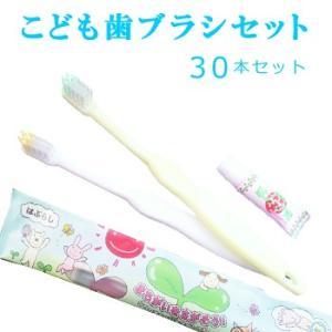 【メール便】 こども用歯ブラシ いちご味の歯磨き粉3gチューブ付 ホワイト・イエロー2色アソート(1セット30本)1本当たり56.8円|you2han