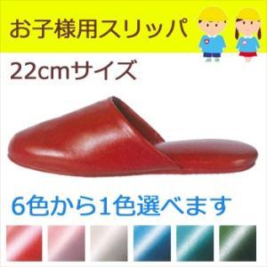 ≪お子様用スリッパ≫ クルミ底 色は6色から選べる (1セット 30足入)1190|you2han