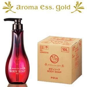 POLA アロマエッセ ゴールド aroma ess.GOLD  ゴール ボディーソープ10L/全身...
