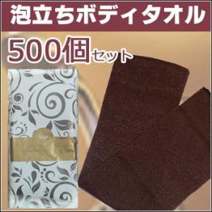 【ゴールドパッケージ】泡立ちボディタオル  ★ブラウン 500個セット 1個当り35円税別
