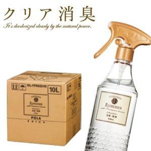 POLA シャワーブレイクプラス リフレッシャー10L 衣類・布製品消臭剤 無香料