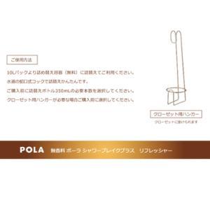 POLA シャワーブレイクプラス リフレッシャー10L 衣類・布製品消臭剤 無香料 |you2han|03