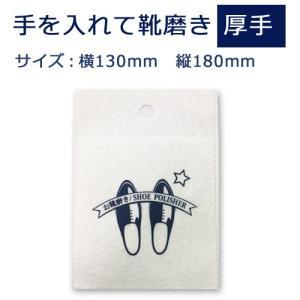 不織布 シューポリッシャー《SP-0022》 3,000枚入り(100枚×10束×3袋)130mm×180mm|you2han