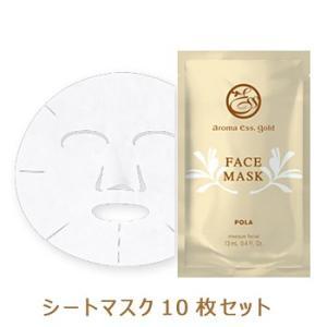 メール便  POLA アロマエッセ ゴールド フェイスマスク 10枚セット