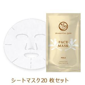 メール便  POLA アロマエッセ ゴールド フェイスマスク 20枚セット