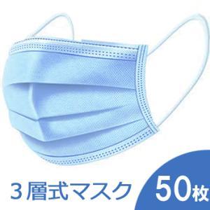 【在庫あり】【1-3日内出荷】マスク 50枚入 白 箱 使い捨てマスク 送料無料