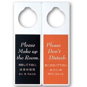 ドアプレート DP005 掛けタイプ両面 4ヶ国語 (1セット10枚入)1枚当り460円|you2han