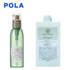 POLA ポーラ エステロワイエ  リキッドクレンジング (液体クレンジング)1L
