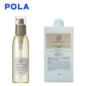 POLA ポーラ エステロワイエ  モイスチャーローション(化粧水) 1L