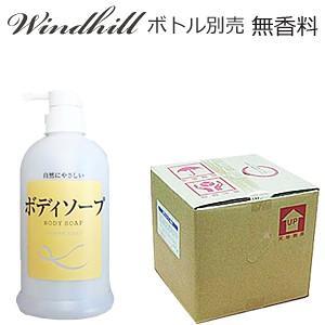 Windhill 植物性  業務用 ボディソープ 無香料 20L|you2han