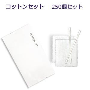 マットシリーズ  コットンセット (1セット250個入)1個当り8.3円 you2han