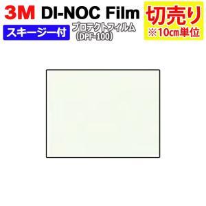 表面保護シート 3M ダイノックフィルム (R) キズ防止 プロテクトフィルム  透明フィルム DPF-100 幅約122cm 1m以上10cm単位切り売り スキージー付 スリーエム youai