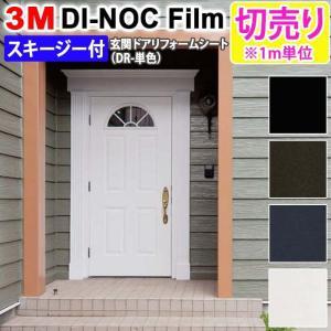 玄関ドアリフォームシート 表面フッ素加工 3M ダイノックフィルム (R) DR 単色 幅約100cm 1m単位切り売り スキージー付 スリーエム youai