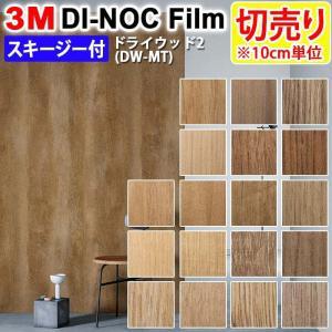壁紙 3M ダイノックフィルム (R) 木目調 マット系 ドライウッド2 Dry Wood DW-MT 幅約122cm 1m以上10cm単位切り売り スキージー付 スリーエム 半額以下 youai