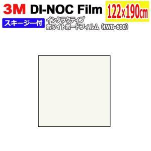 ホワイトボードフィルム 3M ダイノックフィルム インタラクティブ ホワイトボードフィルム (R) IWB-600 約122×190cm スキージー付 スリーエム youai