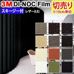 壁紙 3M ダイノックフィルム (R) レザー Leather LE 幅約122cm 1m以上10cm単位切り売り スキージー付 スリーエム 半額以下 youai