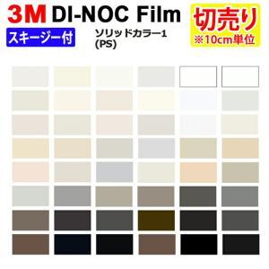 壁紙 3M ダイノックフィルム (R) ソリッドカラー Solid Color PS1 幅約122cm 1m以上10cm単位切り売り スキージー付 スリーエム 半額以下 youai