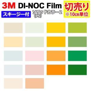 壁紙 3M ダイノックフィルム (R) ソリッドカラー Solid Color PS2 幅約122cm 1m以上10cm単位切り売り スキージー付 スリーエム 半額以下 youai