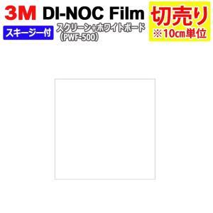 ホワイトボードフィルム 3M ダイノックフィルム (R) PWF-500 幅約122cm 1m以上10cm単位切り売り スキージー付 スリーエム youai