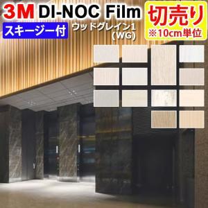 壁紙 3M ダイノックフィルム (R) 木目調 ウッドグレイン Wood Grain WG1 幅約122cm 1m以上10cm単位切り売り スキージー付 スリーエム 半額以下 youai