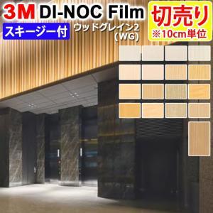 壁紙 3M ダイノックフィルム (R) 木目調 ウッドグレイン Wood Grain WG2 幅約122cm 1m以上10cm単位切り売り スキージー付 スリーエム 半額以下 youai