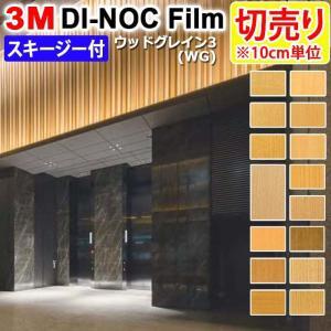 壁紙 3M ダイノックフィルム (R) 木目調 ウッドグレイン Wood Grain WG3 幅約122cm 1m以上10cm単位切り売り スキージー付 スリーエム 半額以下 youai