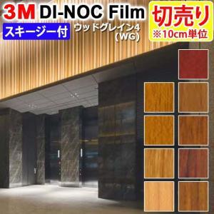 壁紙 3M ダイノックフィルム (R) 木目調 ウッドグレイン Wood Grain WG4 幅約122cm 1m以上10cm単位切り売り スキージー付 スリーエム 半額以下 youai