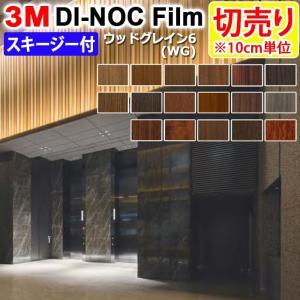 壁紙 3Mダイノックフィルム(R) ウッドグレイン WG6 幅約122cm 1m以上10cm単位切り売り スキージー付 リフォーム 防火 耐水 耐久 DIY 木目調