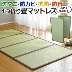 い草 畳マットレス フロア畳 滑り止め付き リラクゼーション 和スペース 吸湿 調湿 シングル 約1...