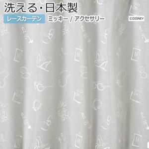 洗える シアーカーテン ディズニー レースカーテン ミニー ミッキー M-1172 アクセサリー (...
