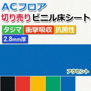 ACフロア(アクセント) (N) ビニル床シート 切売り 182cm幅(1mあたり) 衝撃吸収|youai