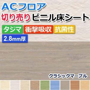 ACフロア(マーブル) (N) ビニル床シート 切売り 182cm幅(1mあたり) 衝撃吸収|youai