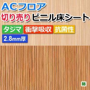 ACフロア (籐) (N) ビニル床シート 切売り 約182cm幅 (1mあたり) 衝撃吸収|youai