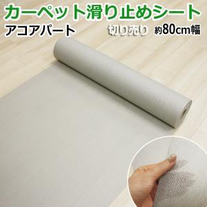 カーペット ズレ防止 滑り止めシート アコアパート (Y) 80cm 10cm単位で切り売り アコ・アパート 滑り止めテープ はさみで切れる|youai