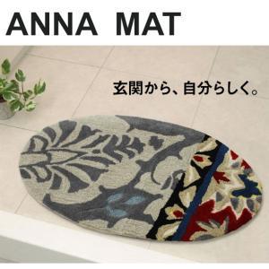 玄関マット ラグマット かわいい おしゃれ 可愛い 楕円形約50×80cm アンナマット(S)|youai