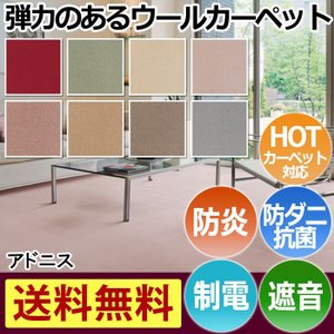 ウールカーペット 二畳 2畳 2帖 約176×176cm アドニス (A)|youai