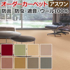 ウールカーペット 八畳 8畳 8帖 約352×352cm アドニス (A)|youai