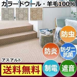 ウールカーペット 江戸間 六畳 6畳 6帖 約261×352cm アスアルト (A)|youai