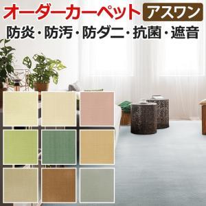 はっ水・防汚機能の付いたカーペット 約200×200cm アスディパー (A)|youai