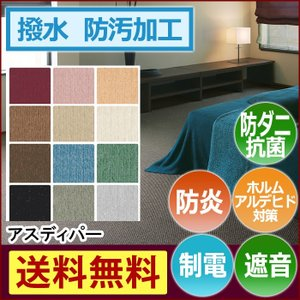 はっ水・防汚機能の付いたカーペット 中京間 六畳 6畳 6帖 約273×364cm アスディパー (A)|youai