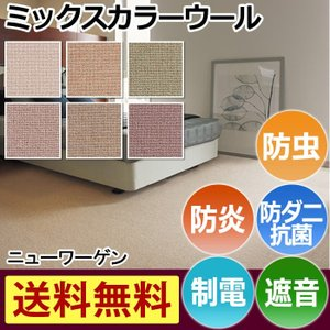 ウールカーペット 約200×250cm ニューワーゲン (A)|youai